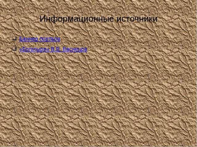 Информационные источники Баннер портала «Богатыри» В.В. Васнецов