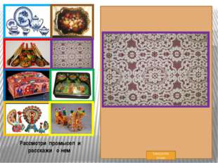 Ресурсы 1. Баннер портала 2. векторное изображение гжельской веточки (заставк