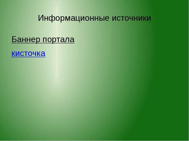 Информационные источники Баннер портала кисточка