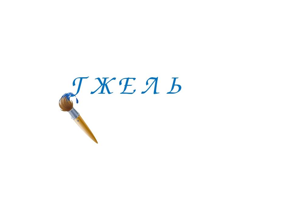 Г Ж Е Л Ь