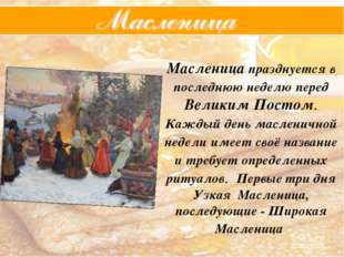 Масленица празднуется в последнюю неделю перед Великим Постом. Каждый день ма