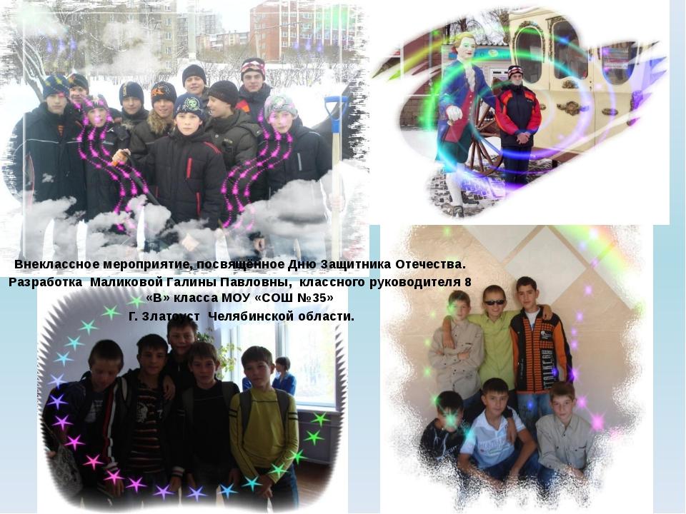 Внеклассное мероприятие в начальной школе с конкурсами