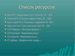 Список ресурсов: Янин В.Л. Берестяная почта столетий. М., 1979. Петров В.В. И