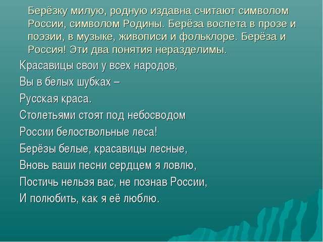 Берёзку милую, родную издавна считают символом России, символом Родины. Берёз...