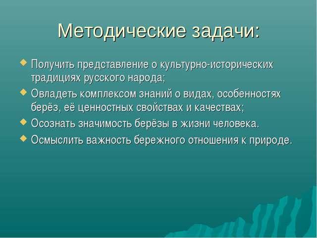 Методические задачи: Получить представление о культурно-исторических традиция...