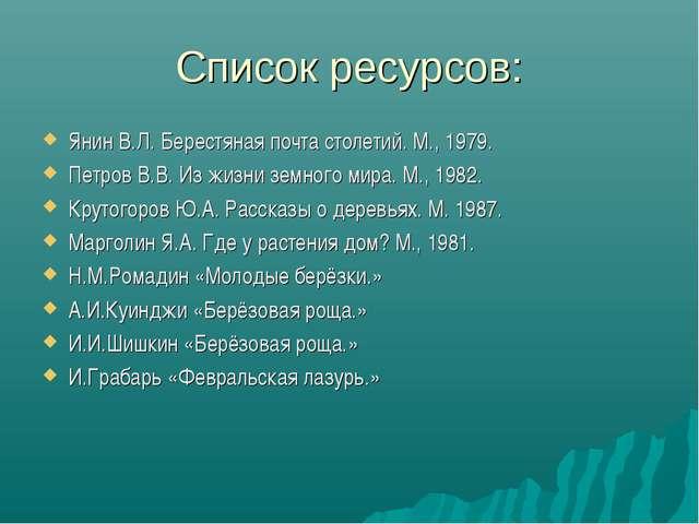Список ресурсов: Янин В.Л. Берестяная почта столетий. М., 1979. Петров В.В. И...