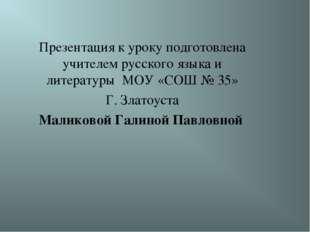 Презентация к уроку подготовлена учителем русского языка и литературы МОУ «СО