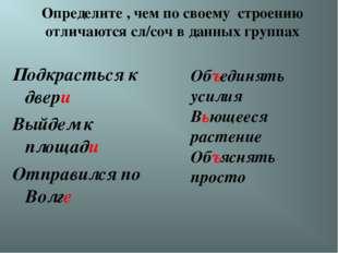 Определите , чем по своему строению отличаются сл/соч в данных группах Подкра