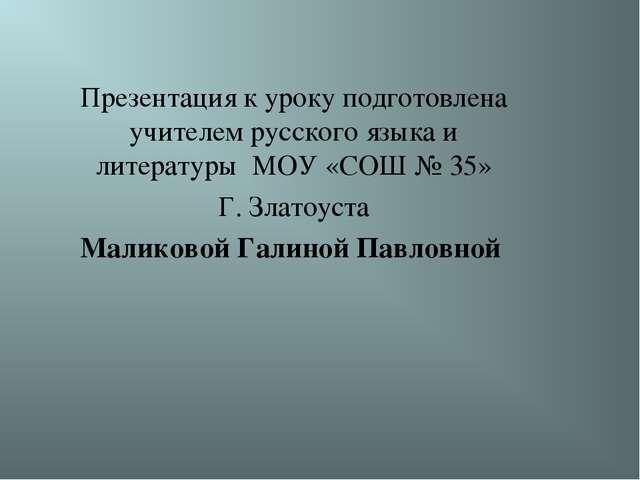 Презентация к уроку подготовлена учителем русского языка и литературы МОУ «СО...