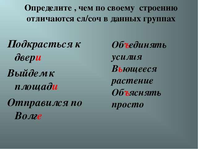 Определите , чем по своему строению отличаются сл/соч в данных группах Подкра...