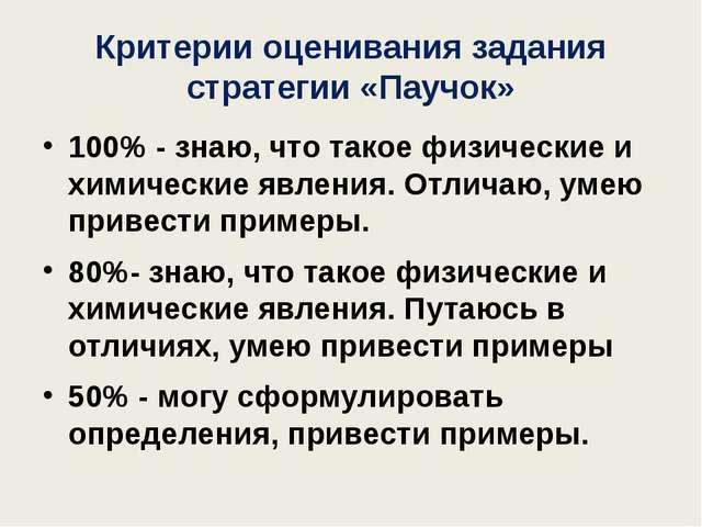 Критерии оценивания задания стратегии «Паучок» 100% - знаю, что такое физичес...