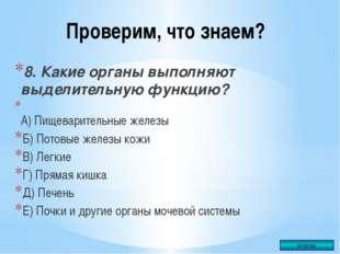 Проверим, что знаем? 8. Какие органы выполняют выделительную функцию? А) Пище