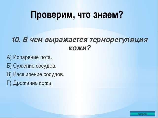 Проверим, что знаем? 10. В чем выражается терморегуляция кожи? А) Испарение п...