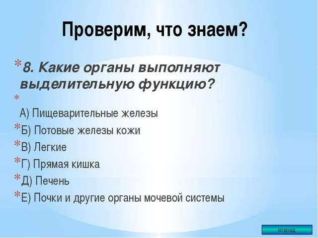 Проверим, что знаем? 8. Какие органы выполняют выделительную функцию? А) Пище...
