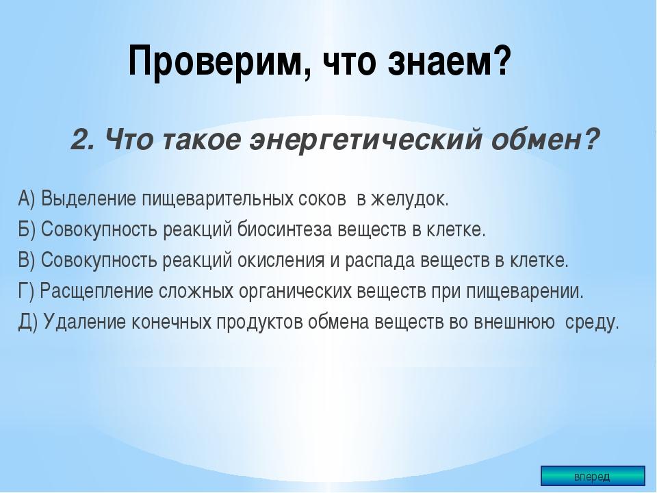 Проверим, что знаем? 2. Что такое энергетический обмен? А) Выделение пищевари...