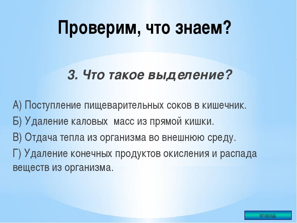 Проверим, что знаем? 3. Что такое выделение? А) Поступление пищеварительных с...