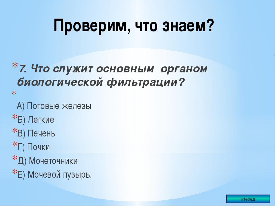 Проверим, что знаем? 7. Что служит основным органом биологической фильтрации?...