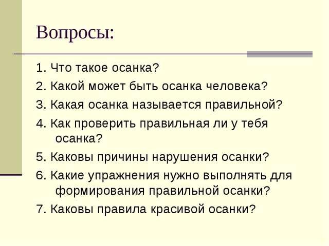 Вопросы: 1. Что такое осанка? 2. Какой может быть осанка человека? 3. Какая о...