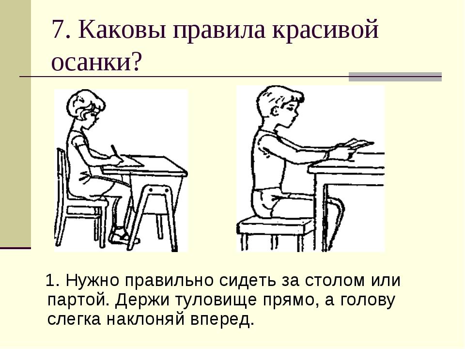 7. Каковы правила красивой осанки? 1. Нужно правильно сидеть за столом или па...