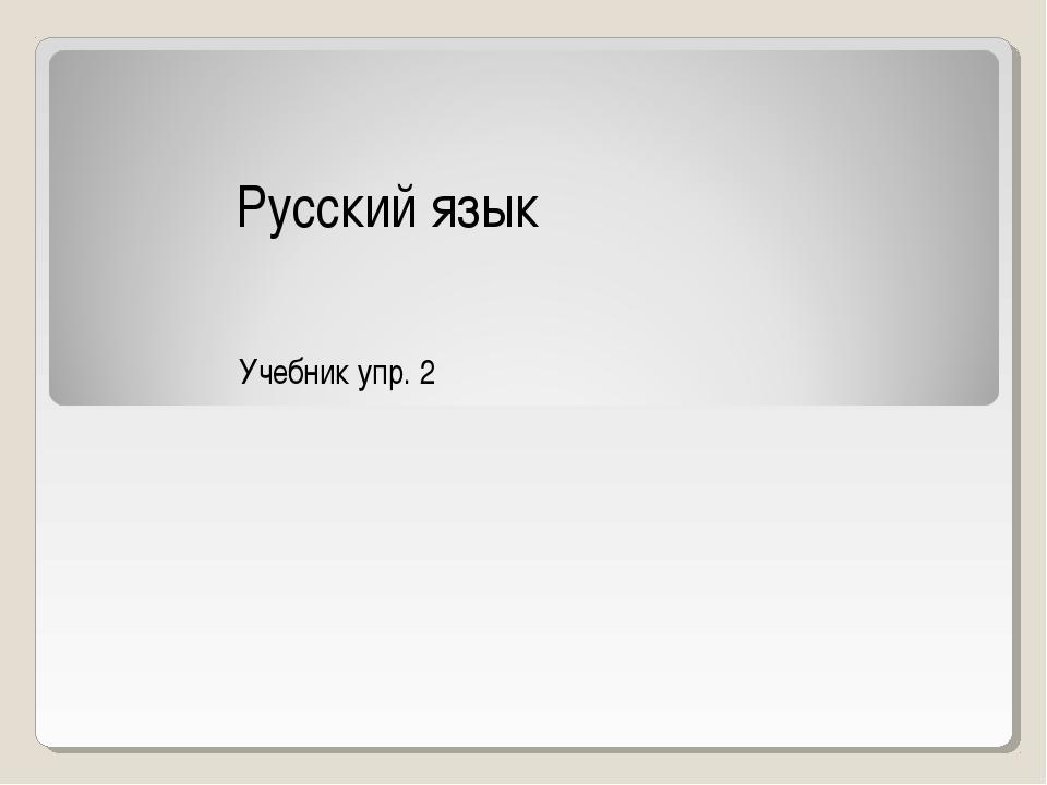 Русский язык Учебник упр. 2