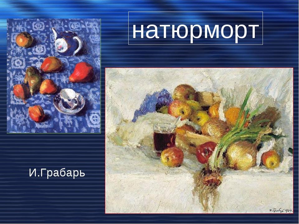 И.Грабарь натюрморт