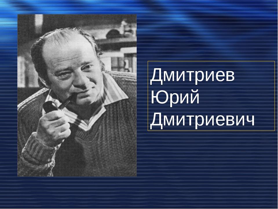 Дмитриев Юрий Дмитриевич
