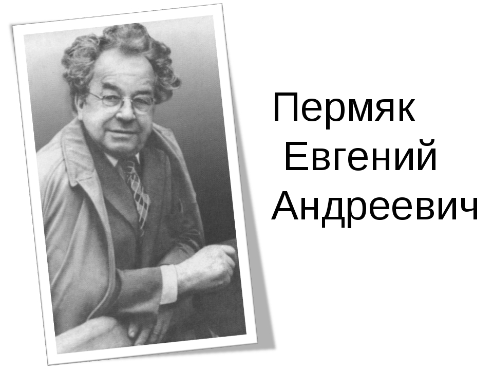 Пермяк Евгений Андреевич