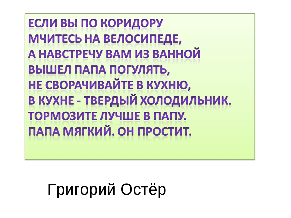 Григорий Остёр
