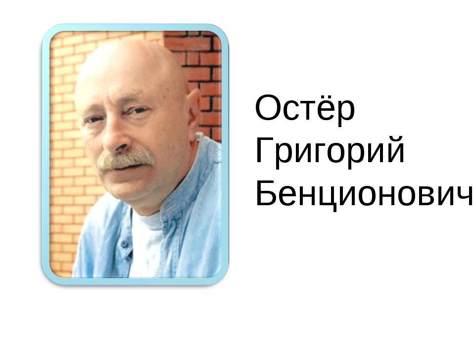 Остёр Григорий Бенционович