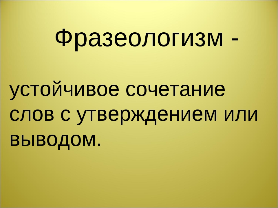 Фразеологизм - устойчивое сочетание слов с утверждением или выводом.