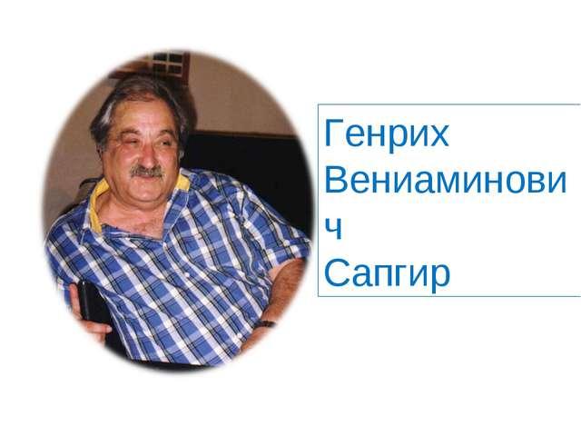 Генрих Вениаминович Сапгир