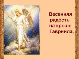 Весенняя радость на крыле Гавриила,