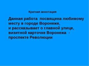 Данная работа посвящена любимому месту в городе Воронеже, и рассказывает о гл