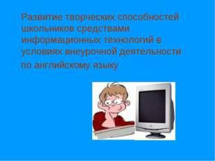 Развитие творческих способностей школьников средствами информационных технол