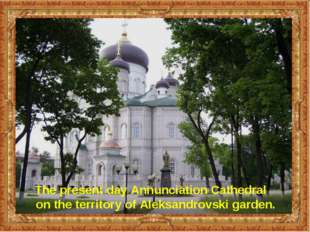 The present day Annunciation Cathedral on the territory of Aleksandrovski gar