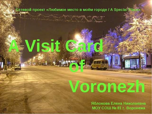 A Visit Card of Voronezh Сетевой проект «Любимое место в моём городе / A Spec...