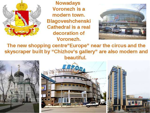 Nowadays Voronezh is a modern town. Blagoveshchenski Cathedral is a real deco...