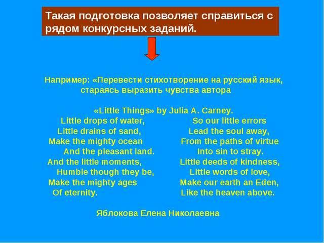 Например: «Перевести стихотворение на русский язык, стараясь выразить чувства...