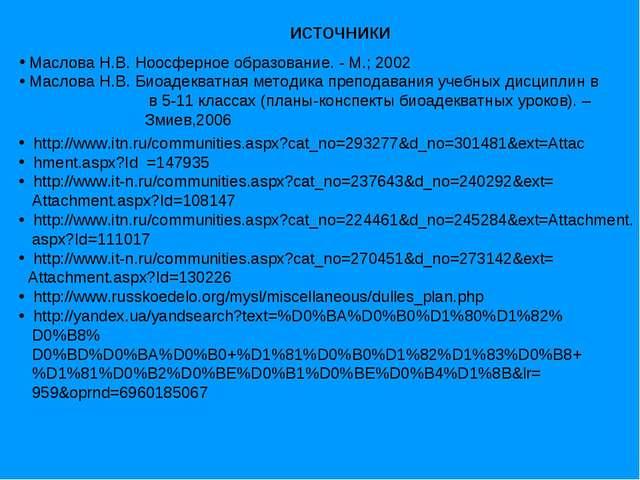 источники Маслова Н.В. Ноосферное образование. - М.; 2002 Маслова Н.В. Биоаде...