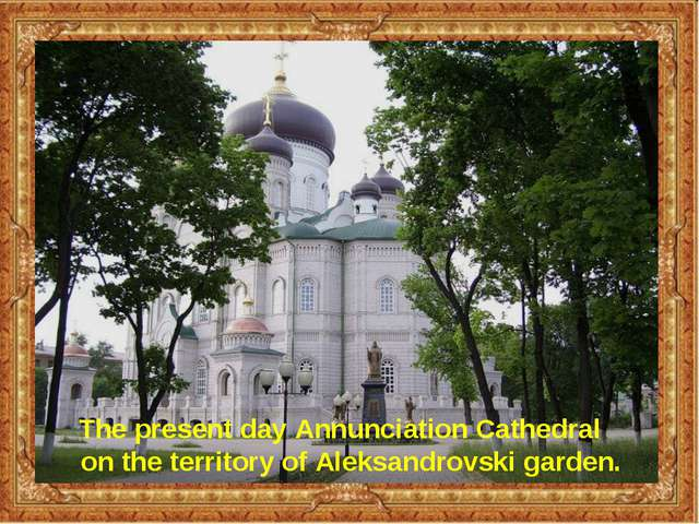 The present day Annunciation Cathedral on the territory of Aleksandrovski gar...