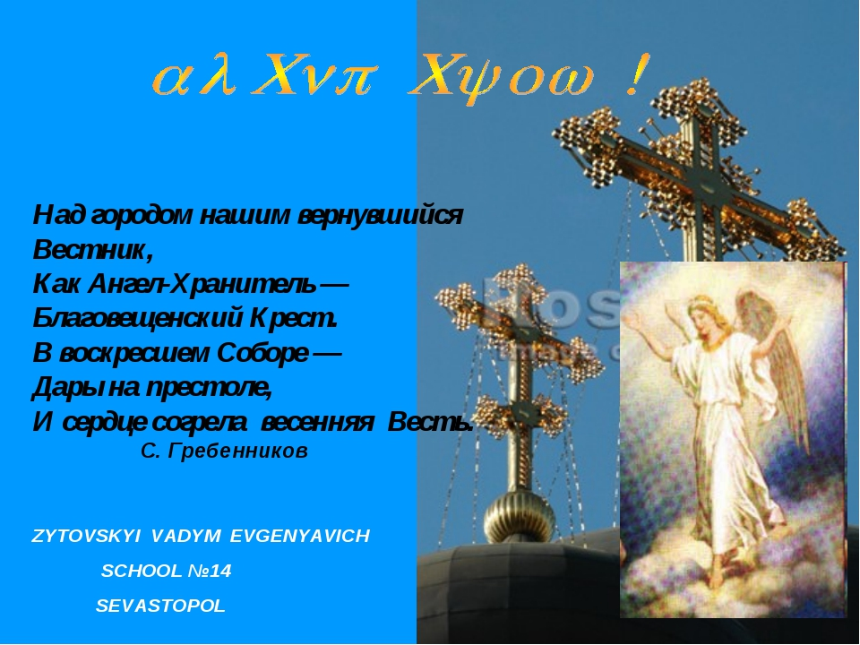 ZYTOVSKYI VADYM EVGENYAVICH SCHOOL №14 SEVASTOPOL Над городом нашим вернувший...