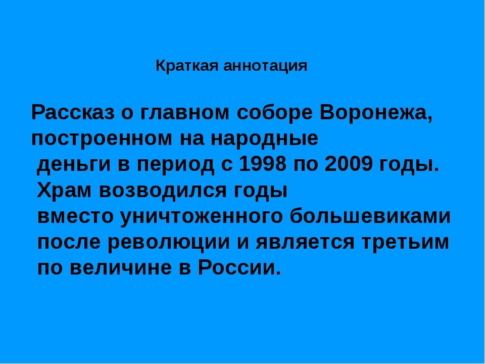 Рассказ о главном соборе Воронежа, построенном на народные деньги в период с...