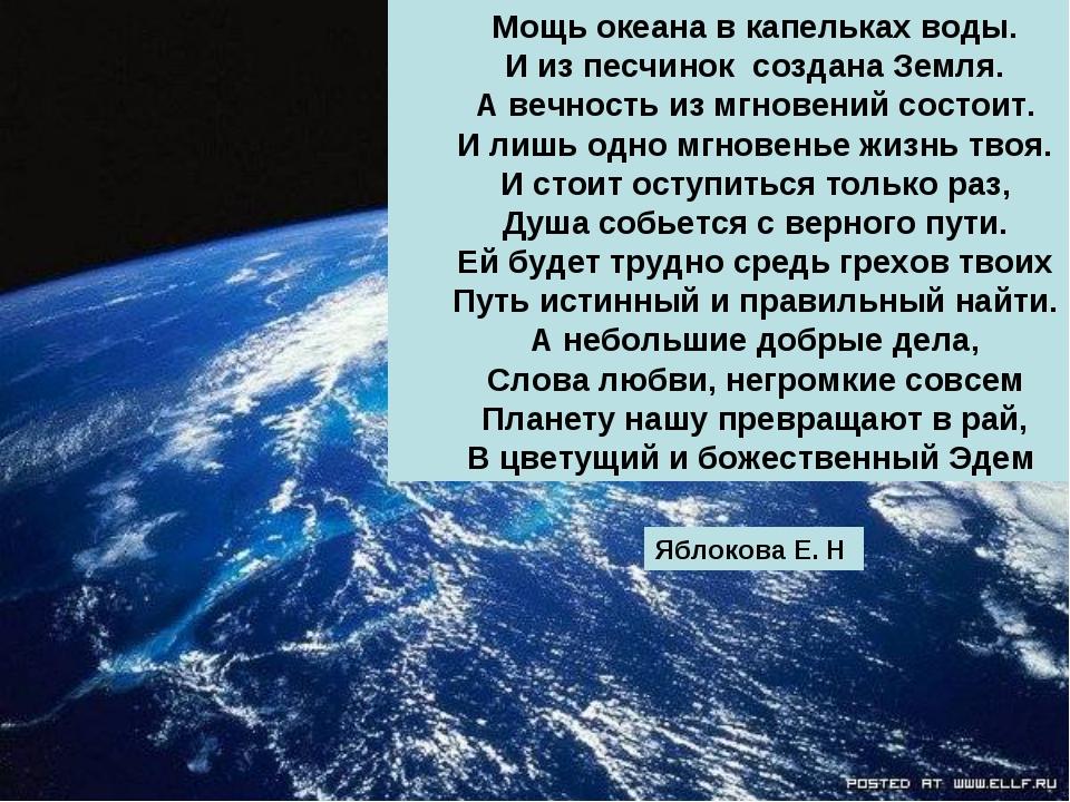 Mощь океана в капельках воды. И из песчинок создана Земля. А вечность из мгно...