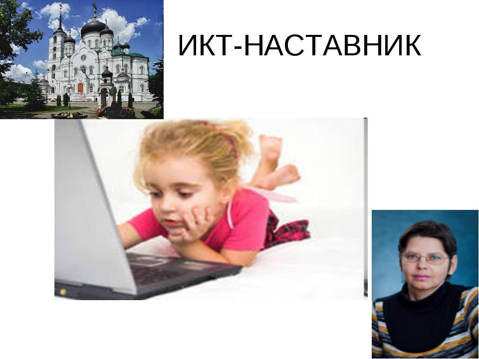 ИКТ-НАСТАВНИК