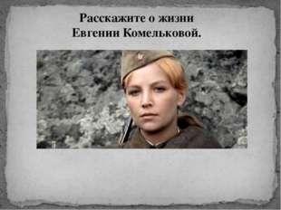 Расскажите о жизни Евгении Комельковой.