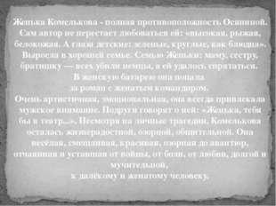 Женька Комелькова - полная противоположность Осяниной. Сам автор не перестает
