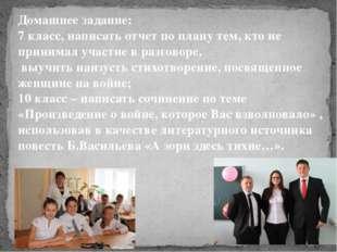 Домашнее задание: 7 класс, написать отчет по плану тем, кто не принимал участ