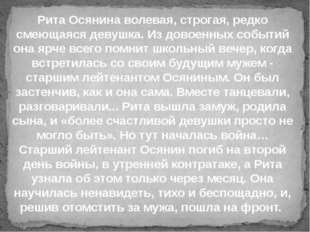 Рита Осянина волевая, строгая, редко смеющаяся девушка. Из довоенных событий