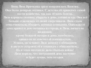 Боец Лиза Бричкина сразу понравилась Васкову. Она была дочерью лесника. С дет