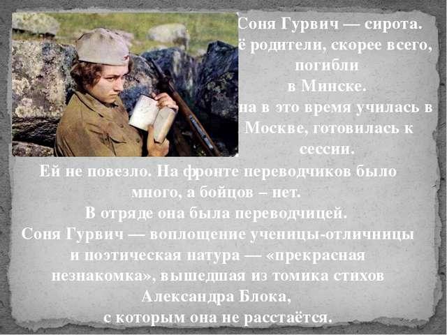 Соня Гурвич — сирота. Её родители, скорее всего, погибли в Минске. Она в это...